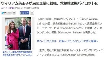 newsウィリアム英王子が民間企業に就職、救急輸送機パイロットに