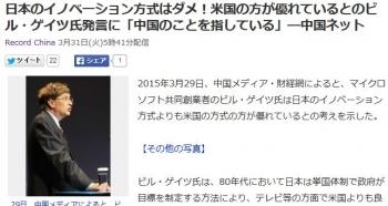news日本のイノベーション方式はダメ!米国の方が優れているとのビル・ゲイツ氏発言に「中国のことを指している」―中国ネット