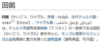 wiki回鶻1