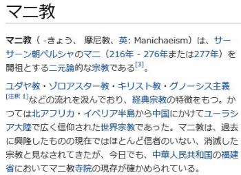 wikiマニ教