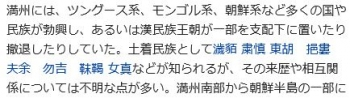 wiki満州国0