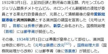 wiki満州国1