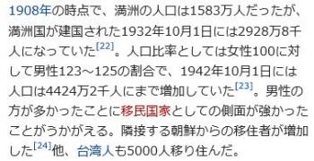 wiki満州国2