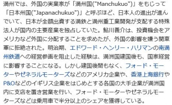 wiki満州国の経済2