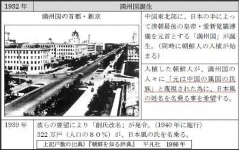 満州国における朝鮮人の悪行の数々2