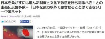 news日本を負かすには進んだ制度と文化で敬意を勝ち得るべき!との主張に反論多数=「日本を武力以外で服させることはできない」―中国ネット