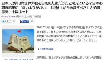 news日本人は第2次世界大戦を自衛のためだったと考えている?日本の調査結果に「救いようがない」「地球上から抹殺すべき」と過激意見―中国ネット