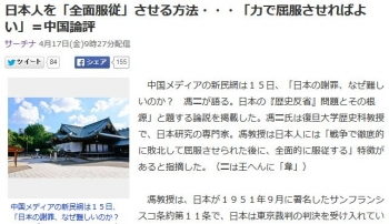 news日本人を「全面服従」させる方法・・・「力で屈服させればよい」=中国論評