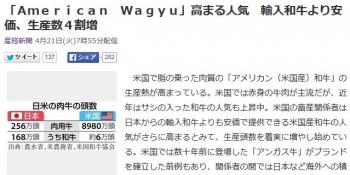 news「American Wagyu」高まる人気 輸入和牛より安価、生産数4割増