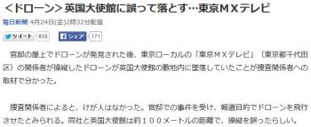 news<ドローン>英国大使館に誤って落とす…東京MXテレビ