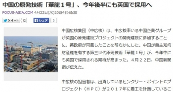 news中国の原発技術「華龍1号」、今年後半にも英国で採用へ