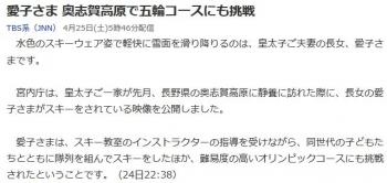 news愛子さま 奥志賀高原で五輪コースにも挑戦