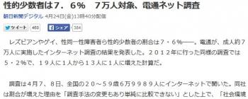 news性的少数者は7.6% 7万人対象、電通ネット調査