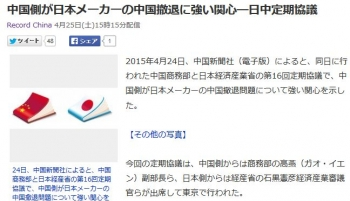 news中国側が日本メーカーの中国撤退に強い関心―日中定期協議