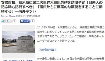 news安倍首相、訪米時に第二次世界大戦記念碑を訪問予定「日系人の記念碑も訪問すべき」「議員たちに啓蒙的な演説をすることに期待する」―海外ネット