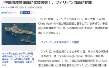 news「中国沿岸警備隊が武装強奪」、フィリピン当局が非難