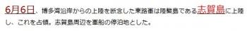 ten6月6日、博多湾沿岸からの上陸を断念した東路軍は陸繋島である志賀島に上陸