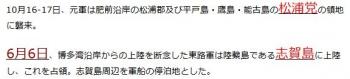 ten元軍は肥前沿岸の松浦郡及び平戸島・鷹島・能古島の松浦党の領地に襲来