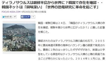 newsティラノサウルスは朝鮮半島から世界に?韓国で存在を確認・・韓国ネットは「興味深い」「世界の恐竜研究に革命を起こす」