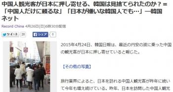 news中国人観光客が日本に押し寄せる、韓国は見捨てられたのか?=「中国人だけに頼るな」「日本が嫌いな韓国人でも…」―韓国ネット