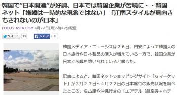 """news韓国で""""日本関連""""が好調、日本では韓国企業が苦境に・・韓国ネット「嫌韓は一時的な現象ではない」「江南スタイルが見向きもされないのが日本」"""