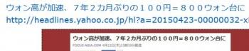 tenウォン高が加速、7年2カ月ぶりの100円=800ウォン台に
