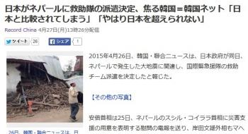 news日本がネパールに救助隊の派遣決定、焦る韓国=韓国ネット「日本と比較されてしまう」「やはり日本を超えられない」