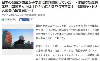 news日本の警察が韓国女子学生に性拷問をしていた・・米国で新資料発見、韓国ネットは「ひどいことをやりすぎた」「韓国もベトナム戦争の被害者に…」