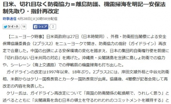 news日米、切れ目なく防衛協力=離島防護、機雷掃海を明記―安保法制先取り・指針再改定