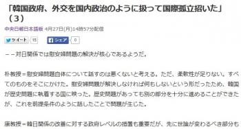 news「韓国政府、外交を国内政治のように扱って国際孤立招いた」(3)