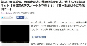 news韓国の朴大統領、裏献金疑惑の首相辞意を正式に受け入れ=韓国ネット「朴槿恵のデスノートが存在?!」「日本政府は今ごろ米国で…」