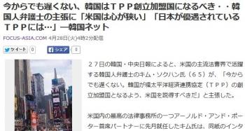 news今からでも遅くない、韓国はTPP創立加盟国になるべき・・韓国人弁護士の主張に「米国は心が狭い」「日本が優遇されているTPPには…」―韓国ネット
