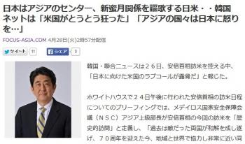 news日本はアジアのセンター、新蜜月関係を謳歌する日米・・韓国ネットは「米国がとうとう狂った」「アジアの国々は日本に怒りを…」