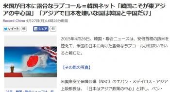 news米国が日本に露骨なラブコール=韓国ネット「韓国こそが東アジアの中心国」「アジアで日本を嫌いな国は韓国と中国だけ」