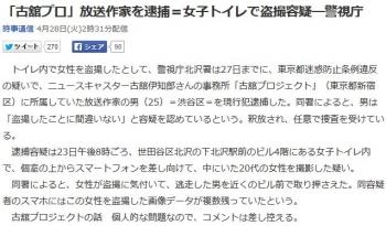 news「古舘プロ」放送作家を逮捕=女子トイレで盗撮容疑―警視庁
