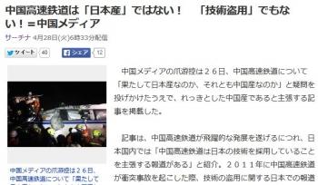 news中国高速鉄道は「日本産」ではない! 「技術盗用」でもない!=中国メディア