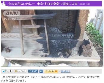 news火の気がないのに… 東京・杉並の神社で深夜に火事