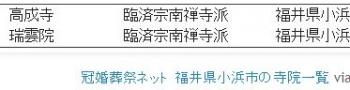 tok冠婚葬祭ネット 福井県小浜市の寺院一覧