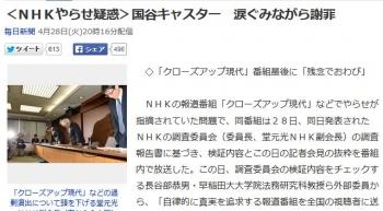 news<NHKやらせ疑惑>国谷キャスター 涙ぐみながら謝罪