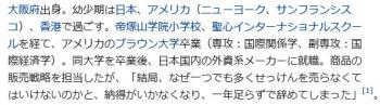 wiki国谷裕子