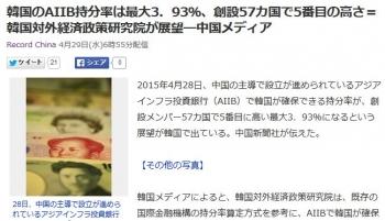 news韓国のAIIB持分率は最大3.93%、創設57カ国で5番目の高さ=韓国対外経済政策研究院が展望―中国メディア