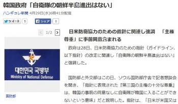 news韓国政府「自衛隊の朝鮮半島進出はない」