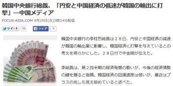 news韓国中央銀行総裁、「円安と中国経済の低迷が韓国の輸出に打撃」―中国メディア