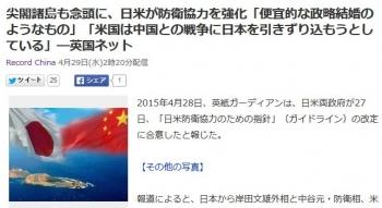 news尖閣諸島も念頭に、日米が防衛協力を強化「便宜的な政略結婚のようなもの」「米国は中国との戦争に日本を引きずり込もうとしている」―英国ネット
