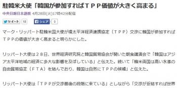 news駐韓米大使「韓国が参加すればTPP価値が大きく高まる」