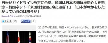 news日米がガイドライン改定に合意、韓国は日本の朝鮮半島介入を懸念=韓国ネット「米国は韓国に冷た過ぎ!」「日本が戦争をしたがっているのは明らか」