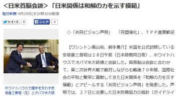 news<日米首脳会談>「日米関係は和解の力を示す模範」