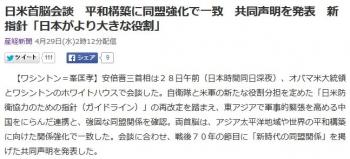 news日米首脳会談 平和構築に同盟強化で一致 共同声明を発表 新指針「日本がより大きな役割」