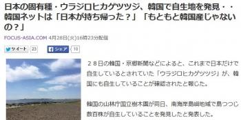 news日本の固有種・ウラジロヒカゲツツジ、韓国で自生地を発見・・韓国ネットは「日本が持ち帰った?」「もともと韓国産じゃないの?」