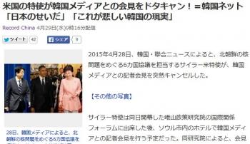 news米国の特使が韓国メディアとの会見をドタキャン!=韓国ネット「日本のせいだ」「これが悲しい韓国の現実」